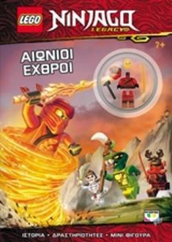 LEGO NINJAGO: ΑΙΩΝΙΟΙ ΕΧΘΡΟΙ LEGO