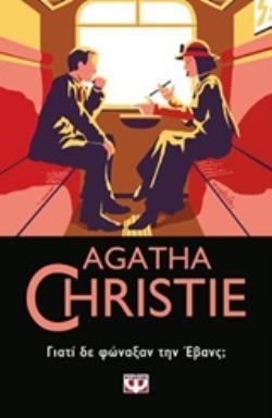 AGATHA CHRISTIE 29 ΓΙΑΤΙ ΔΕ ΦΩΝΑΞΑΝ ΤΗΝ ΕΒΑΝΣ;