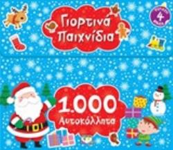 1000 ΑΥΤΟΚΟΛΛΗΤΑ: ΓΙΟΡΤΙΝΑ ΠΑΙΧΝΙΔΙΑ