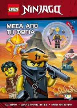 ΜΕΣΑ ΑΠΟ ΤΗ ΦΩΤΙΑ - LEGO NINJAGO