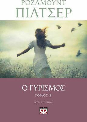 Ο ΓΥΡΙΣΜΟΣ - ΤΟΜΟΣ Β