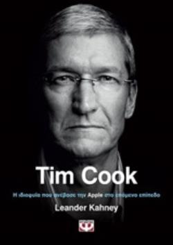 TIM COOK Η ΙΔΙΟΦΥΪΑ ΠΟΥ ΑΝΕΒΑΣΕ ΤΗΝ APPLE ΣΤΟ ΕΠΟΜΕΝΟ ΕΠΙΠΕΔΟ
