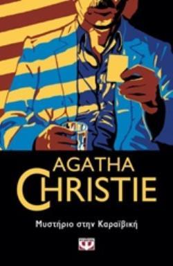 AGATHA CHRISTIE 35: ΜΥΣΤΗΡΙΟ ΣΤΗΝ ΚΑΡΑΪΒΙΚΗ