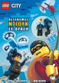 LEGO CITY: ΑΣΤΥΝΟΜΟΣ ΝΤΙΟΥΚ ΣΕ ΔΡΑΣΗ