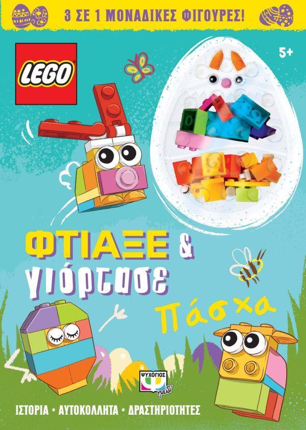 LEGO ΠΑΣΧΑ: ΦΤΙΑΞΕ ΚΑΙ ΓΙΟΡΤΑΣΕ