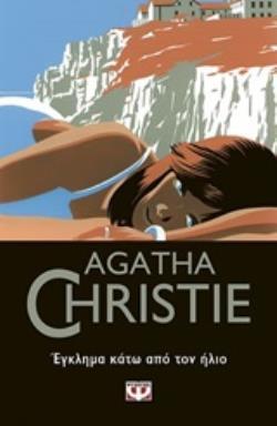 AGATHA CHRISTIE 34:ΕΓΚΛΗΜΑ ΚΑΤΩ ΑΠΟ ΤΟΝ ΗΛΙΟ