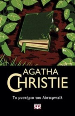 AGATHA CHRISTIE 31:ΤΟ ΜΥΣΤΗΡΙΟ ΤΟΥ ΛΙΣΤΕΡΝΤΕΪΛ