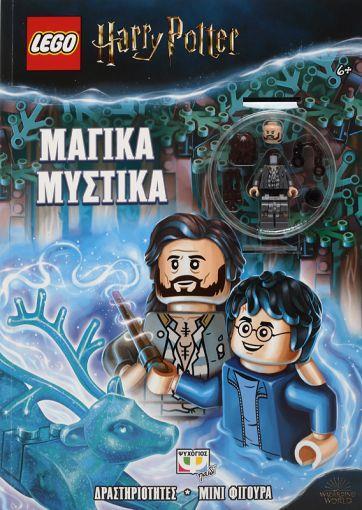 LEGO HARRY POTTER:ΜΑΓΙΚΑ ΜΥΣΤΙΚΑ