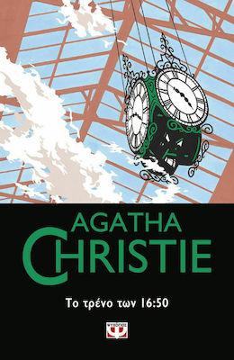 AGATHA CHRISTIE 44:ΤΟ ΤΡΕΝΟ ΤΩΝ 16:50