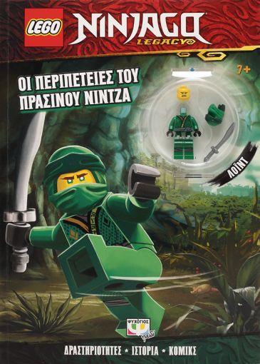 LEGO NINJAGO: ΟΙ ΠΕΡΙΠΕΤΕΙΕΣ ΤΟΥ ΠΡΑΣΙΝΟΥ ΝΙΝΤΖΑ (ΛΟΪΝΤ)