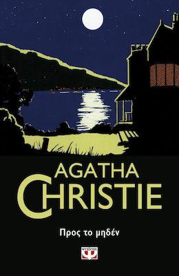 AGATHE CHRISTIE 50:ΠΡΟΣ ΤΟ ΜΗΔΕΝ