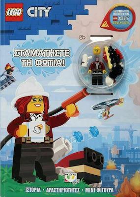 LEGO CITY: ΣΤΑΜΑΤΗΣΤΕ ΤΗ ΦΩΤΙΑ!