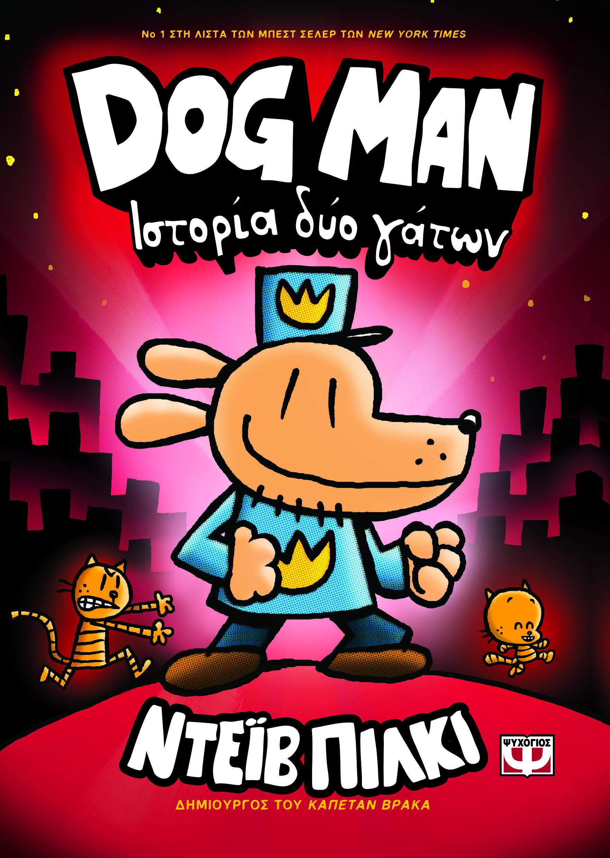 DOG MAN 3: ΣΤΟΡΙΑ ΔΥΟ ΓΑΤΩΝ