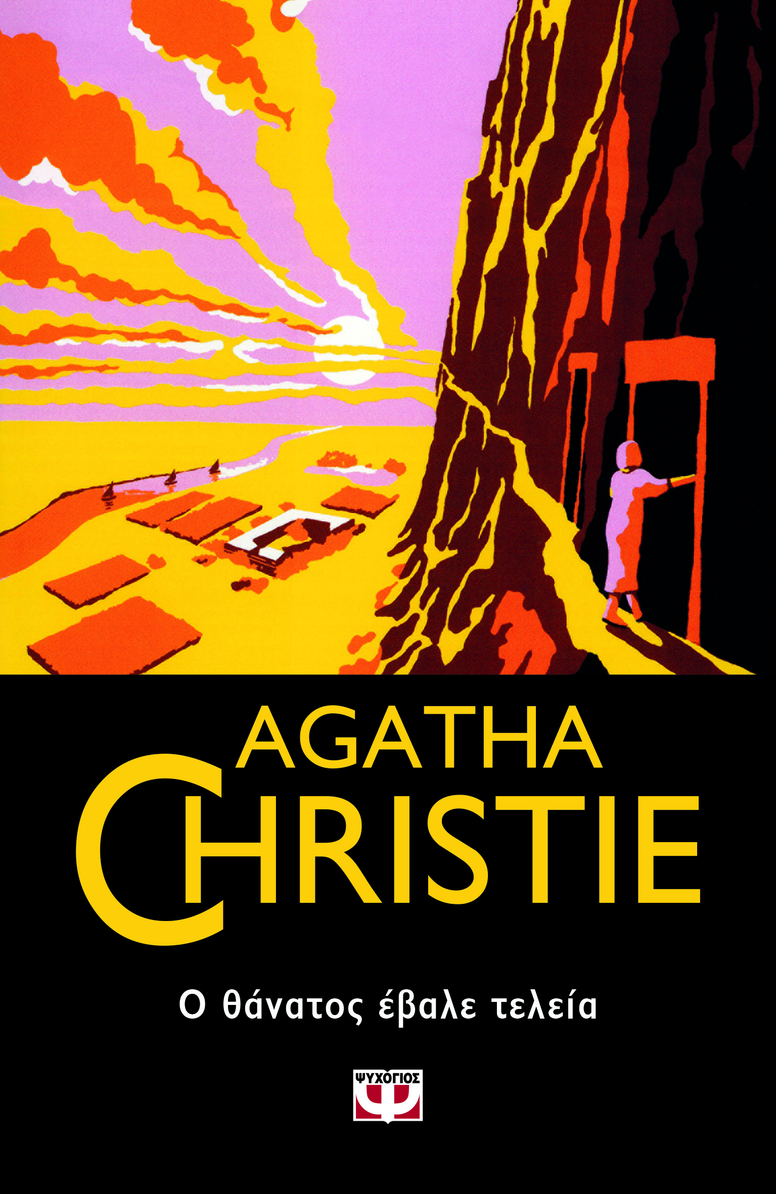 AGATHA CHRISTIE 58:Ο ΘΑΝΑΤΟΣ ΕΒΑΛΕ ΤΕΛΕΙΑ