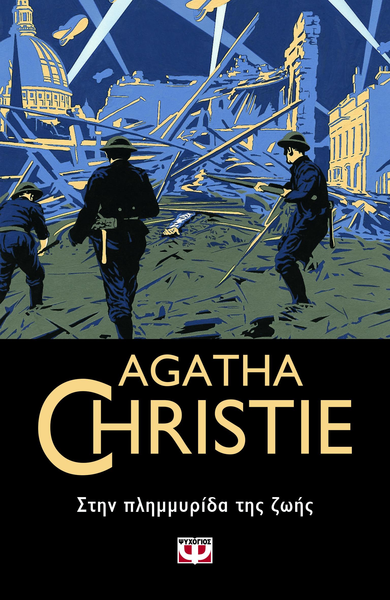 AGATHA CHRISTIE:ΣΤΗΝ ΠΛΗΜΜΥΡΙΔΑ ΤΗΣ ΖΩΗΣ
