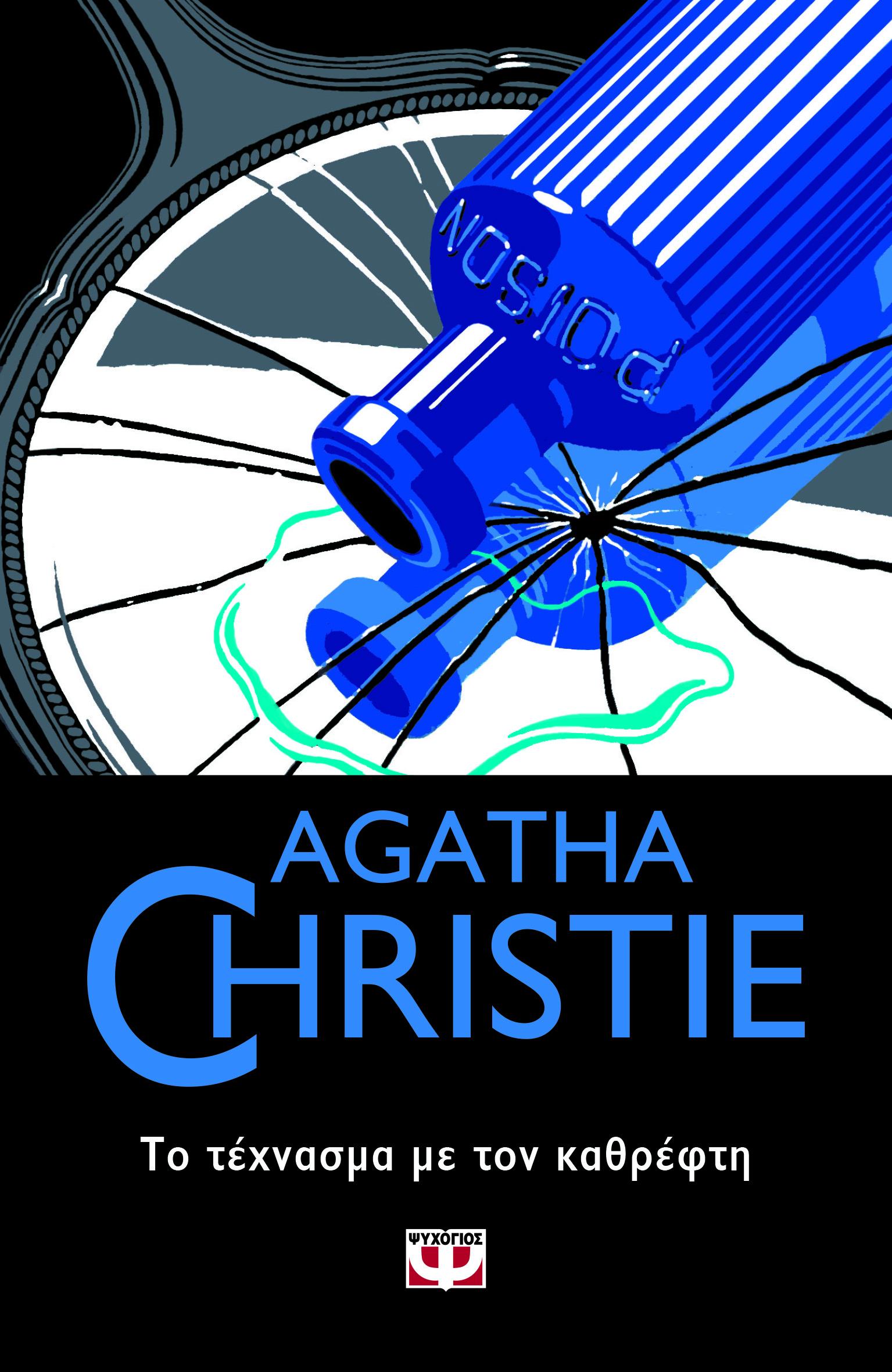 AGATHA CHRISTIE 56:ΤΟ ΤΕΧΝΑΣΜΑ ΜΕ ΤΟΝ ΚΑΘΡΕΦΤΗ