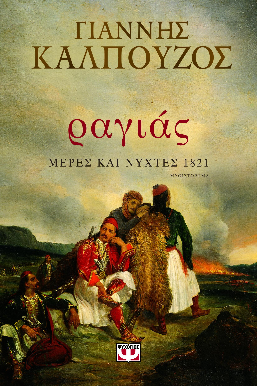 ΡΑΓΙΑΣ - ΜΕΡΕΣ ΚΑΙ ΝΥΧΤΕΣ 1821